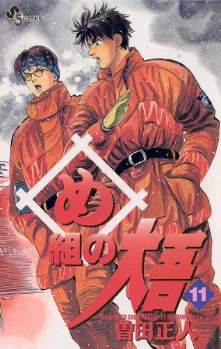 め組の大吾(11) (少年サンデーコミックス)