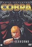 スペースアドベンチャー コブラ VOL.8 [DVD]