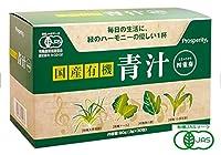 国産有機 青汁四重奏 (3g×30包) 3箱セット【有機JAS認定】