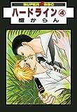 ハードライン(4) (スーパービーボーイコミックス)