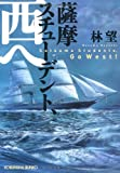 薩摩スチューデント、西へ (光文社時代小説文庫) 画像
