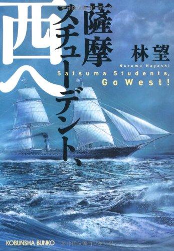 薩摩スチューデント、西へ (光文社時代小説文庫)の詳細を見る