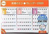高橋 2020年 カレンダー 卓上 3ヶ月 B7変型×3面 E163 ([カレンダー]) 画像