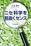 新日本出版社 左巻 健男 ニセ科学を見抜くセンスの画像