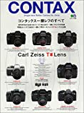 コンタックス一眼レフのすべて―初代RTSから645・Nシリーズ・RXIIまで (エイムック―マニュアルカメラシリーズ (680))