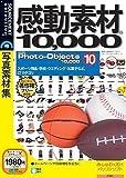感動素材10000 HEMERA Photo-Objects 10 (税込1980円版)(説明扉付きスリムパッケージ版)