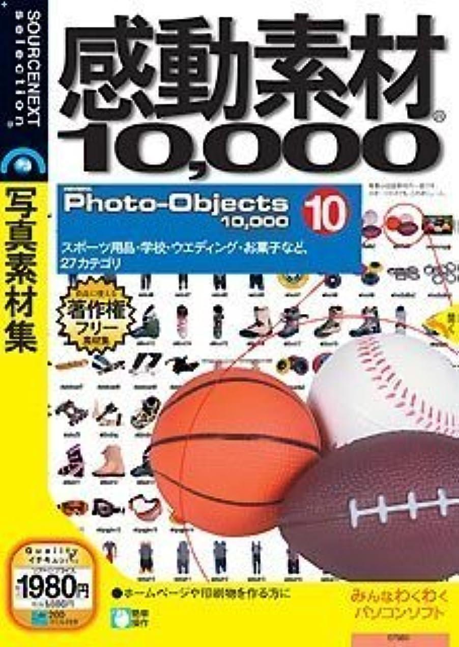 ボトルネック存在正午感動素材10000 HEMERA Photo-Objects 10 (税込1980円版)(説明扉付きスリムパッケージ版)