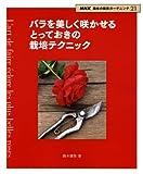 バラを美しく咲かせる とっておきの栽培テクニック (NHK趣味の園芸ガーデニング21) 画像