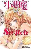 小悪魔Switch (カルト・コミックス sweetセレクション)