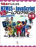 14歳からはじめるHTML5 & JavaScriptわくわくゲームプログラミング教室Windows/Macintosh対応
