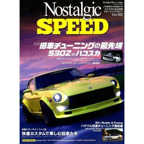 Nostalgic Speed (ノスタルジック スピード) 2013年 11月号 [雑誌]