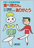 食べ物さん、ありがとう (朝日文庫)