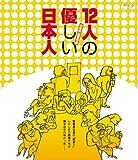 12人の優しい日本人 [Blu-ray]
