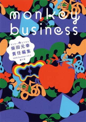 モンキー ビジネス 2008 Summer vol.2 眠り号の詳細を見る