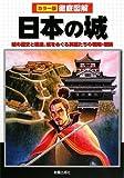 徹底図解 日本の城―城の歴史と構造、城をめぐる英雄たちの戦略・戦術