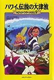 マジック・ツリーハウス 第14巻ハワイ、伝説の大津波 (マジック・ツリーハウス 14)