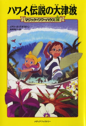 マジック・ツリーハウス 第14巻ハワイ、伝説の大津波 (マジック・ツリーハウス 14)の詳細を見る