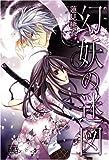 幻妖の迷図 (バーズコミックス ガールズコレクション)