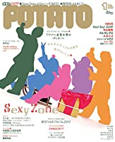 POTATO(ポテト) 2018年 01 月号 [雑誌]