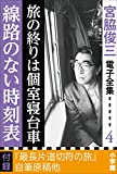 宮脇俊三 電子全集4 『旅の終りは個室寝台車/線路のない時刻表』