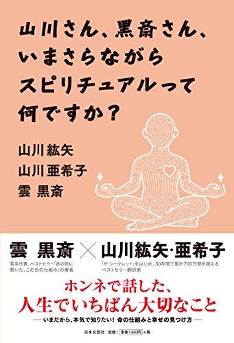 山川さん、黒斎さん、いまさらながらスピリチュアルって何ですか?