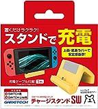 ニンテンドースイッチ用(Lite対応)充電スタンド『チャージスタンドSW(イエロー)』 - Switch