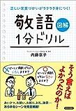 青春出版社 内藤京子 図解 正しい言葉づかいがラクラク身につく!「敬語」1分ドリルの画像