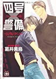 四号×警備~シングル・マインド / 葛井 美鳥 のシリーズ情報を見る