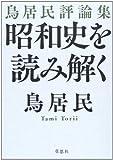 鳥居民評論集 昭和史を読み解く
