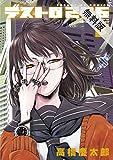 デストロ246(3)【期間限定 無料お試し版】 (サンデーGXコミックス)