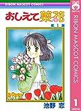 おしえて菜花 1 (りぼんマスコットコミックスDIGITAL)