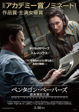 【映画パンフレット】ペンタゴン・ペーパーズ 最高機密文書