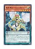 遊戯王 覚星輝士−セフィラビュート ノーマル CROS-JP021-N