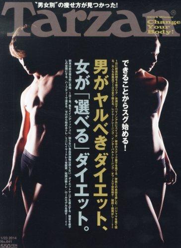 Tarzan (ターザン) 2014年 1/23号 [雑誌]の詳細を見る