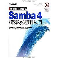 基礎から分かる Samba4 構築&運用入門