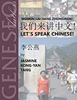 Let's Speak Chinese! (Geneseo Authors)