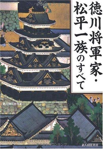 徳川将軍家・松平一族のすべて