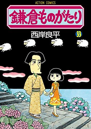 鎌倉ものがたり(33) (アクションコミックス)