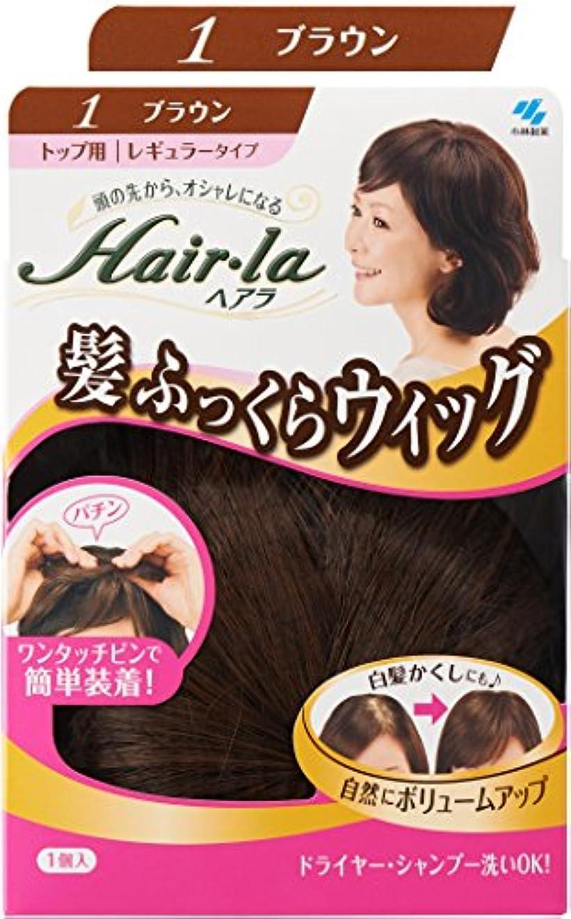 人道的からに変化するペダル小林製薬 ヘアラ髪ふっくらウィッグ ブラウン