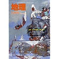 地理 2008年 12月号 [雑誌]