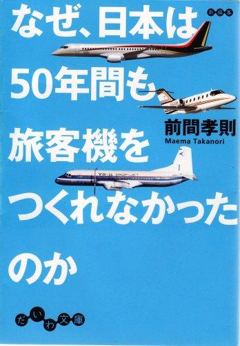 なぜ、日本は50年間も旅客機をつくれなかったのか (だいわ文庫)の詳細を見る
