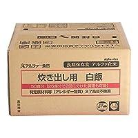 食物アレルギーに配慮した長期保存食。 11408565 アルファー食品 炊き出し用 アルファ化米 大量調理 50食分 白飯 〈簡易梱包