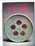 日本の絵皿―皿と私 (1973年)