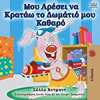 I Love to Keep My Room Clean (Greek Edition) (Greek Bedtime Collection)