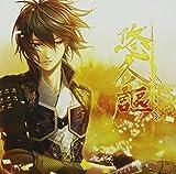 「悠久ノ謳」 PSP(R)専用ソフト「十鬼の絆 関ヶ原奇譚」主題歌集/