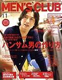 MEN'S CLUB (メンズクラブ) 2008年 11月号 [雑誌]