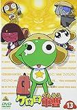 ケロロ軍曹 13 [DVD]