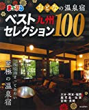 まっぷる おとなの温泉宿ベストセレクション100 九州