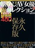 懐かしのAV女優裏コレクション [DVD]