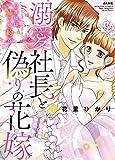 溺愛社長と偽りの花嫁 旦那様は姉の婚約者 (下) (ぶんか社コミックス Sgirl Selection Kindan Lovers)